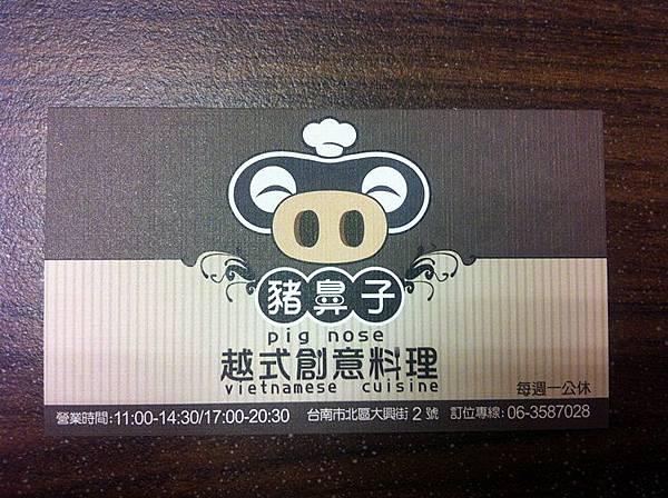 台南美食‧豬鼻子越式創意料理