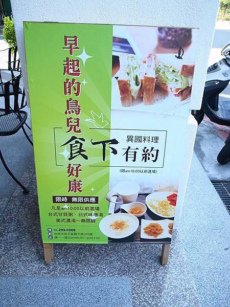 台南美食-食下有約