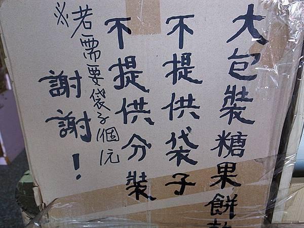 R0030219_溝通.JPG