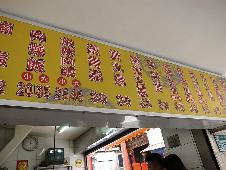 台南美食50年老店-卓家汕頭魚麵、冰鄉水果店