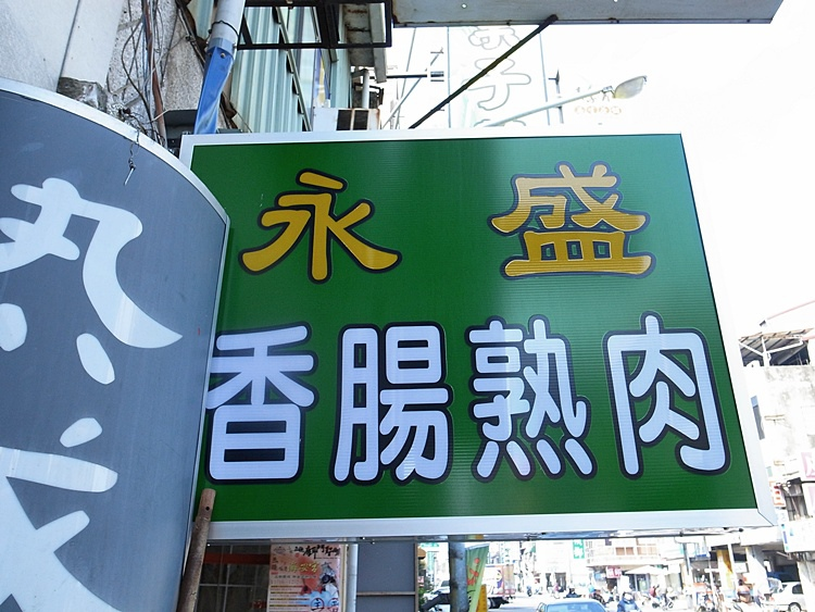 台南美食-隱藏版 古早味-香腸熟肉 永盛小食