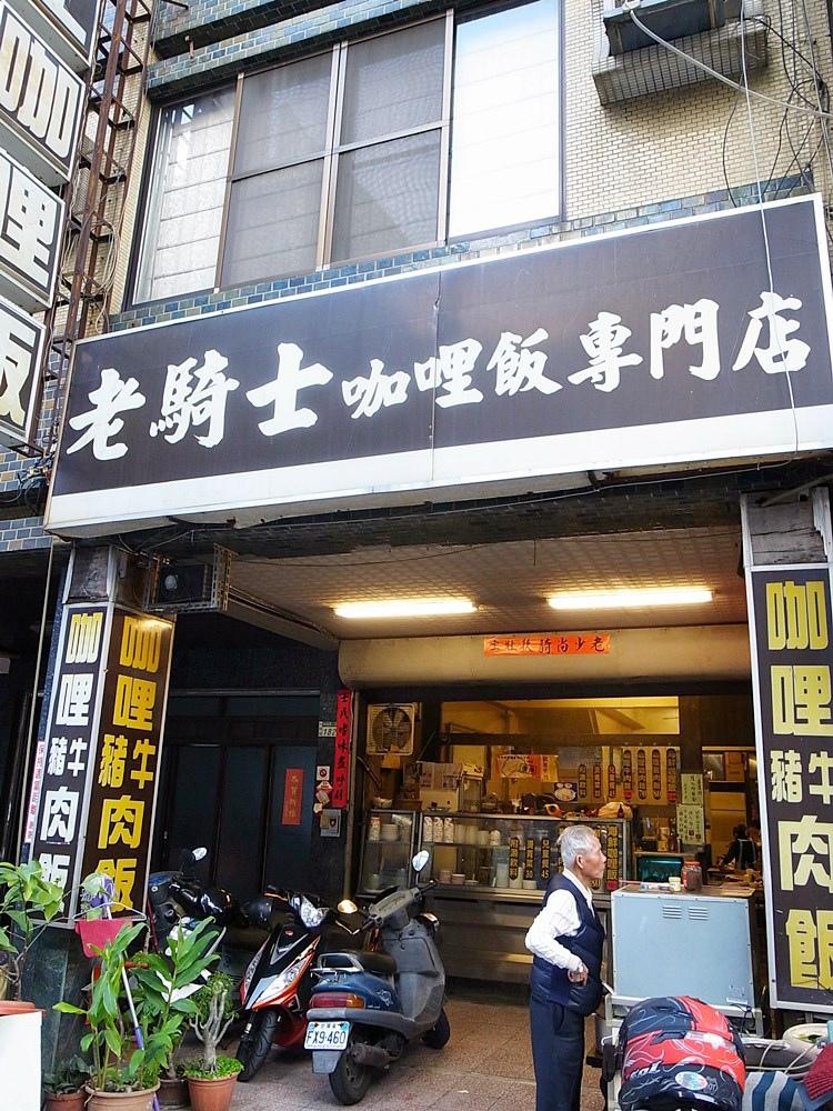 老騎士咖哩專賣店