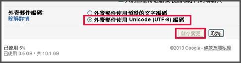 gmail_exchange-001