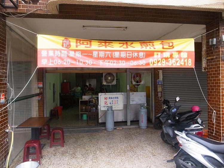 台南美食-邱記 阿來水煎包