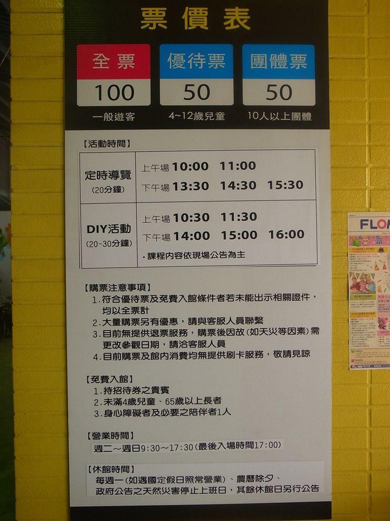台南旅遊-親子行-富樂夢觀光工廠