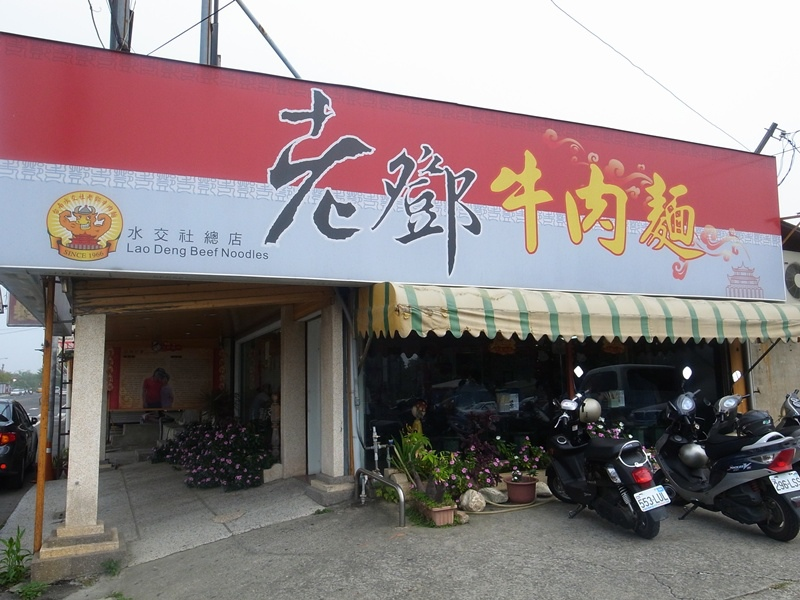 台南美食-老鄧牛肉麵