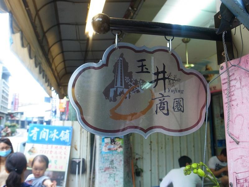台南美食-有間冰舖