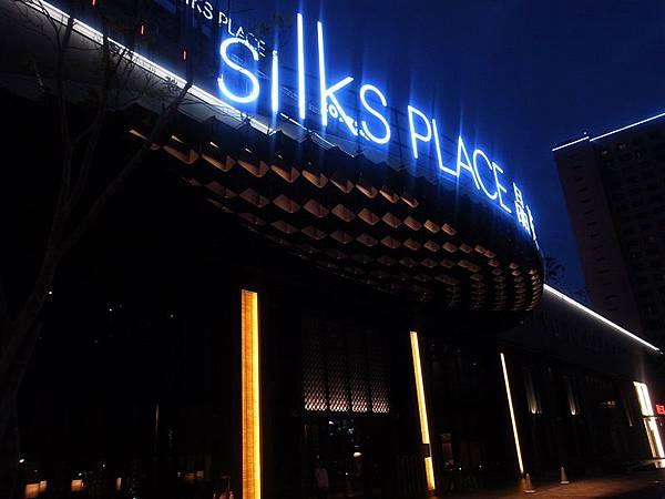 台南美食-台南晶英酒店 Silks Plac