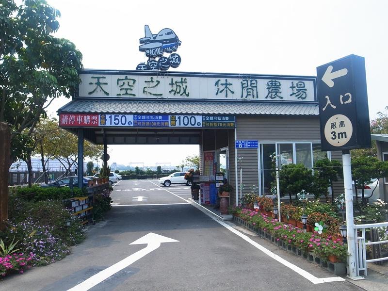 高雄旅遊-天空之城機場咖啡休閒農場