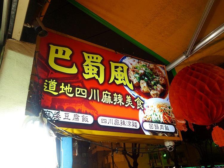 台南美食-巴蜀風四川道地麻辣美食