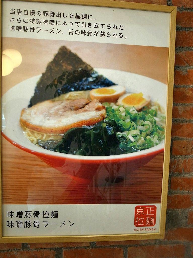 台南美食-京正拉麵台南美食-京正拉麵