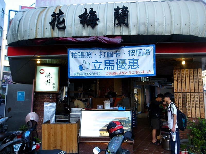 花梅蘭壽司