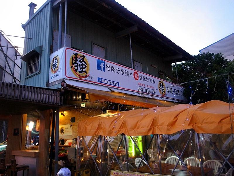 台南美食-府城騷烤家