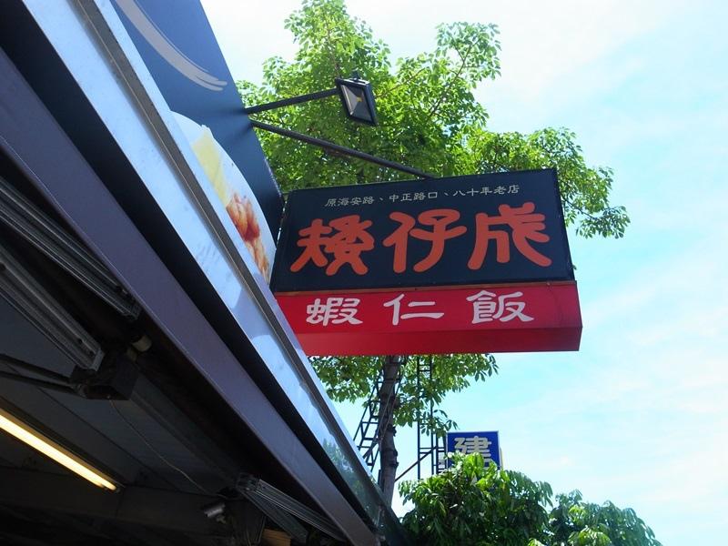 台南美食-矮仔成蝦仁飯