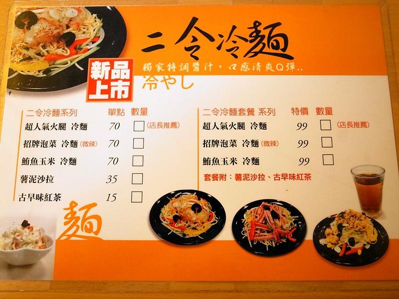台南美食-燒肉咬蛋中西式早餐