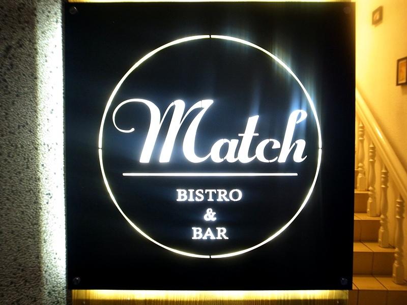 台南美食-契合餐酒館Match bistro