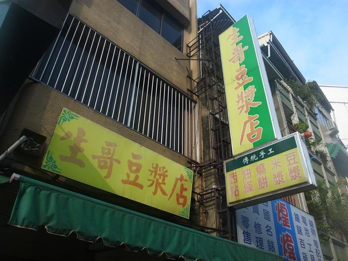 台南美食-生哥早餐店