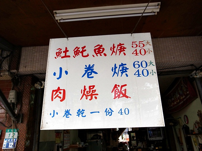 台南美食-阿堯土魠魚羹