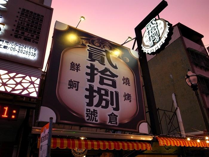 台南美食-貳拾捌號倉-郵筒上的炭火關東煮