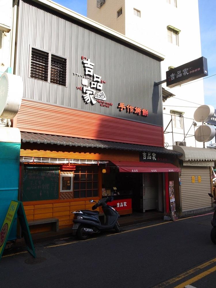 台南美食-吉品家手作烤餅