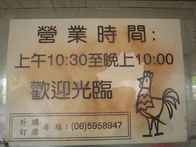 新龍莊土雞城     地址:台南市關廟區北花里中正路40巷6號 電話:06-5958947