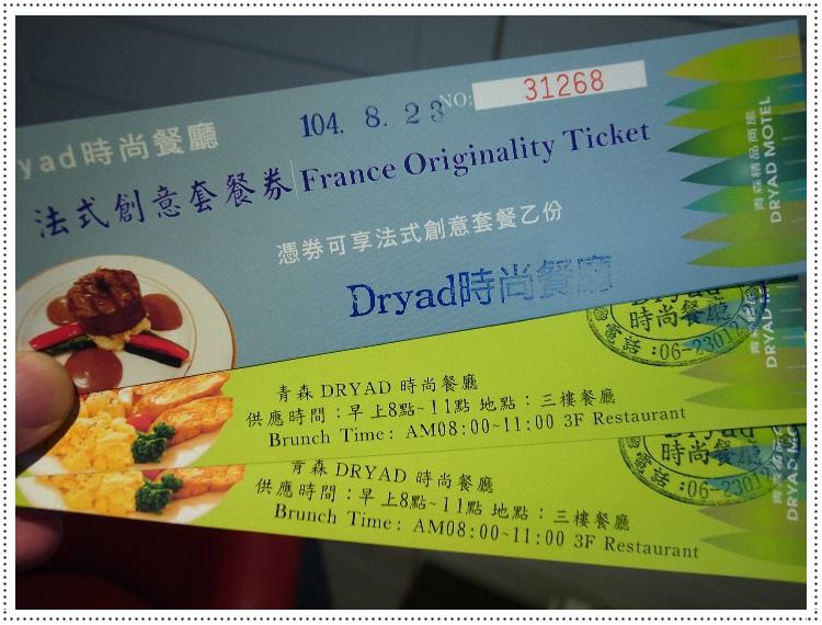 台南美食--青森Dryad時尚餐廳[普羅旺斯早午餐]