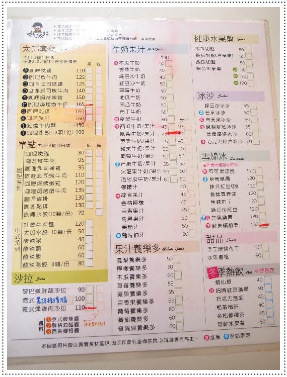 台南美食-咖哩太郎日式咖哩專賣店