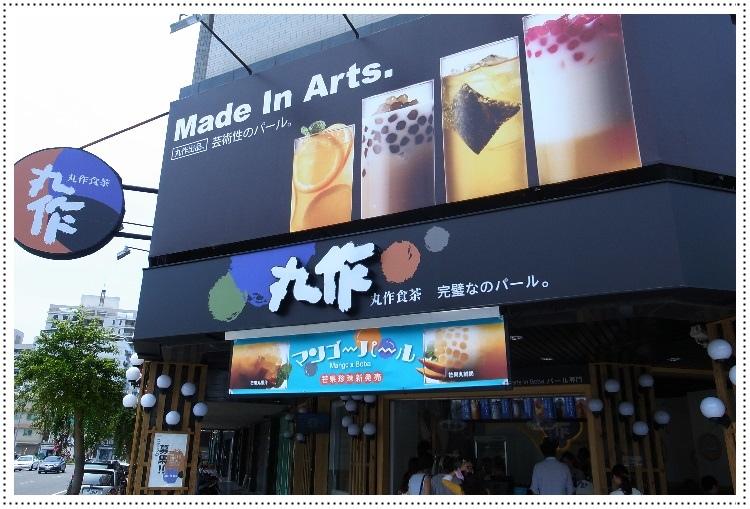 吃-台南。丸作食茶之職人手作珍珠、茶飲