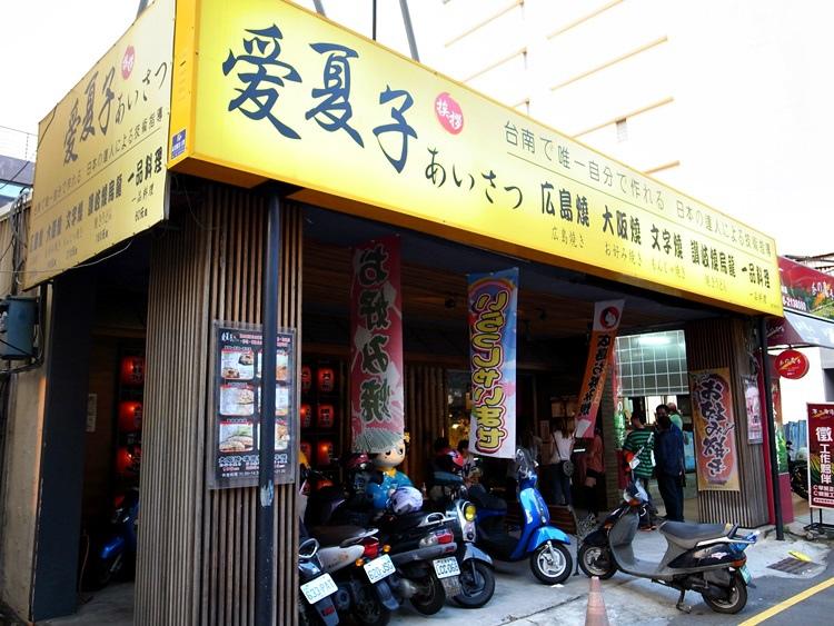 台南美食-愛夏子-樹林店