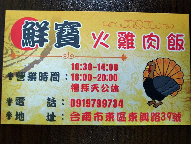 台南市東區鮮寶火雞肉飯