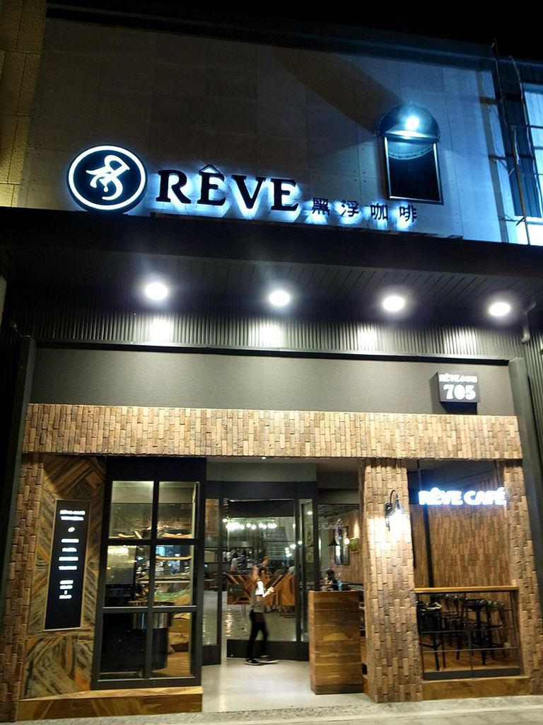 黑浮咖啡 REVE-台南永華店