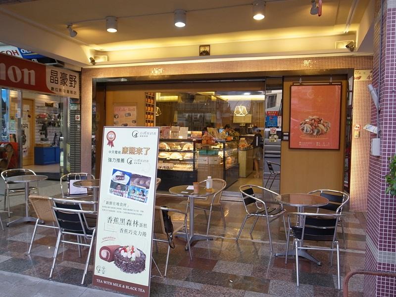 台灣茶奶茶4℃蛋糕專賣