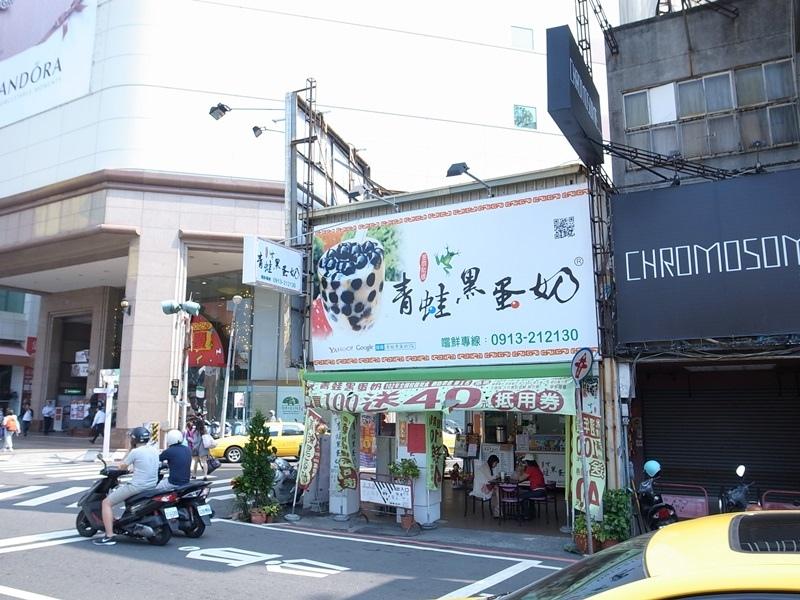 台南美食-青蛙黑蛋奶