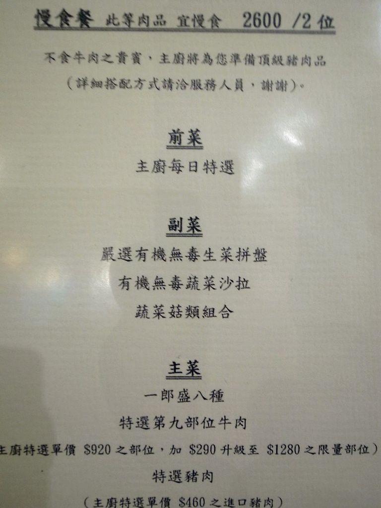 台南美食-貴一郎 健康燒肉屋