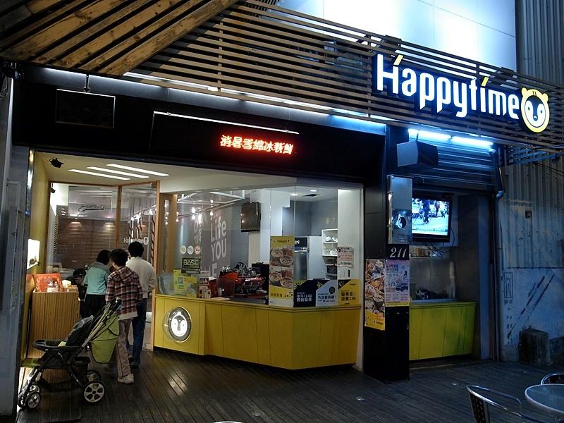 台南美食-Happytime黑皮太(海安路)