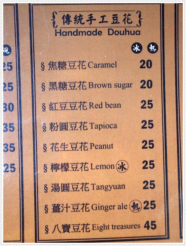 台南美食-尚和黑糖粉圓冰