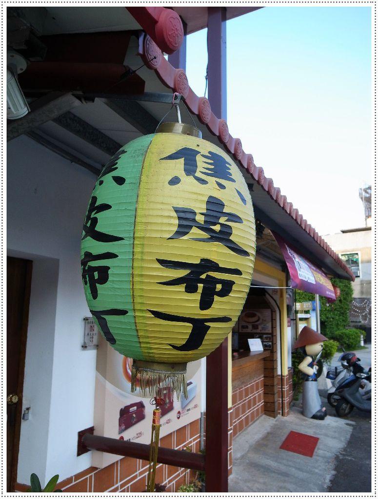 台南美食-方蘭川焦皮布丁