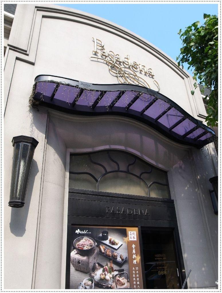 帕莎蒂娜 -Hashi 箸 日本料理帕莎蒂娜 -Hashi 箸 日本料理