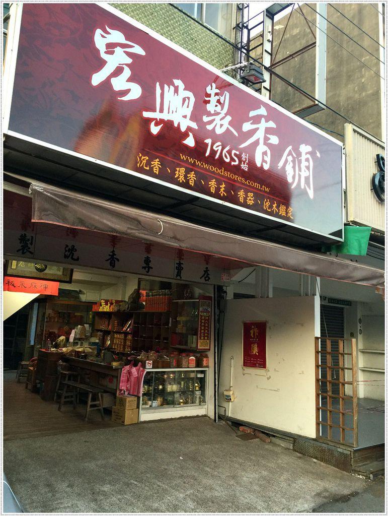 台南美食-宏興製香舖1965創始