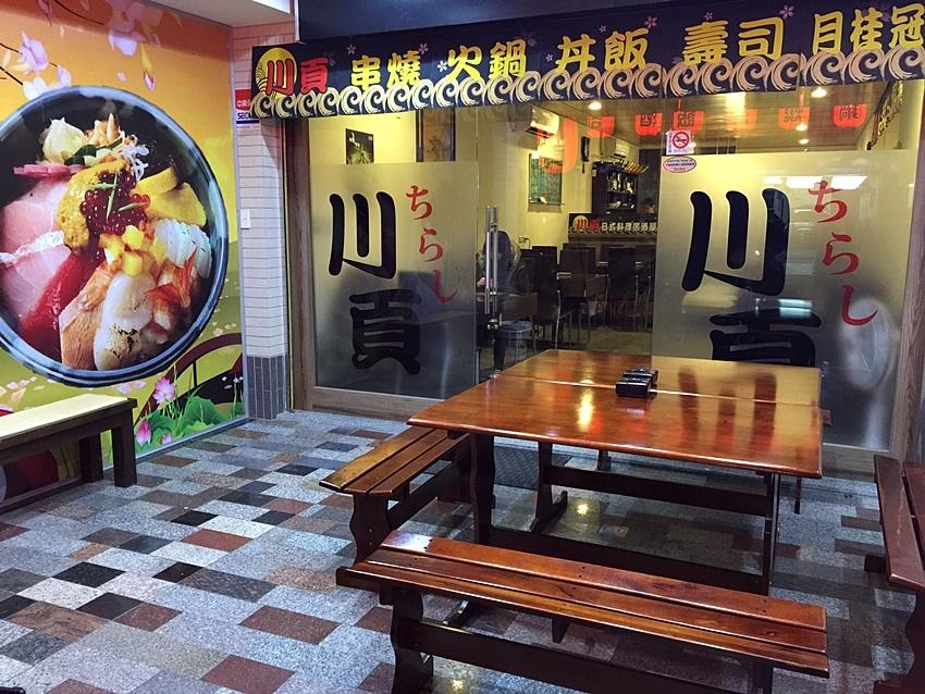 台南美食ㄦ川頁 串燒丼飯 居酒屋