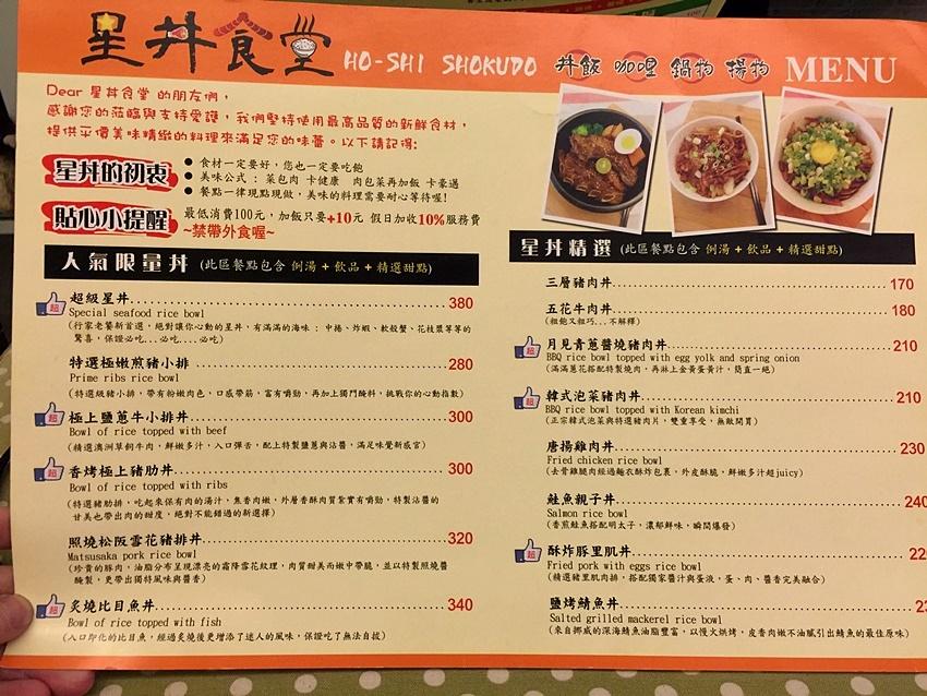 台南美食-星丼食堂