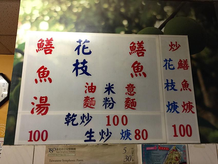 台南美食-二哥炒鱔魚花枝