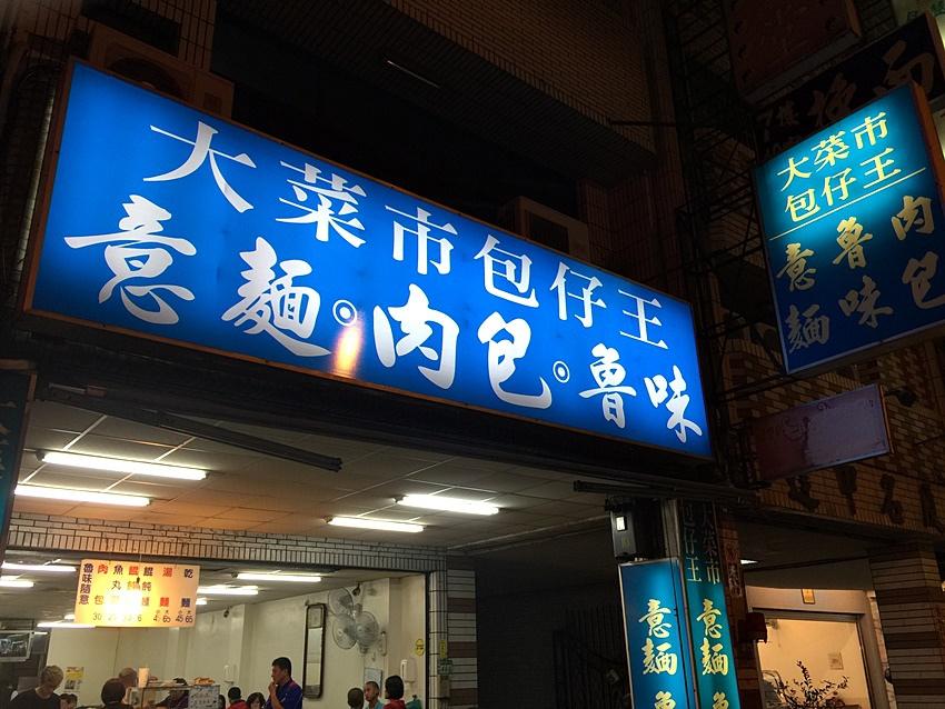 台南美食-大菜市包仔王