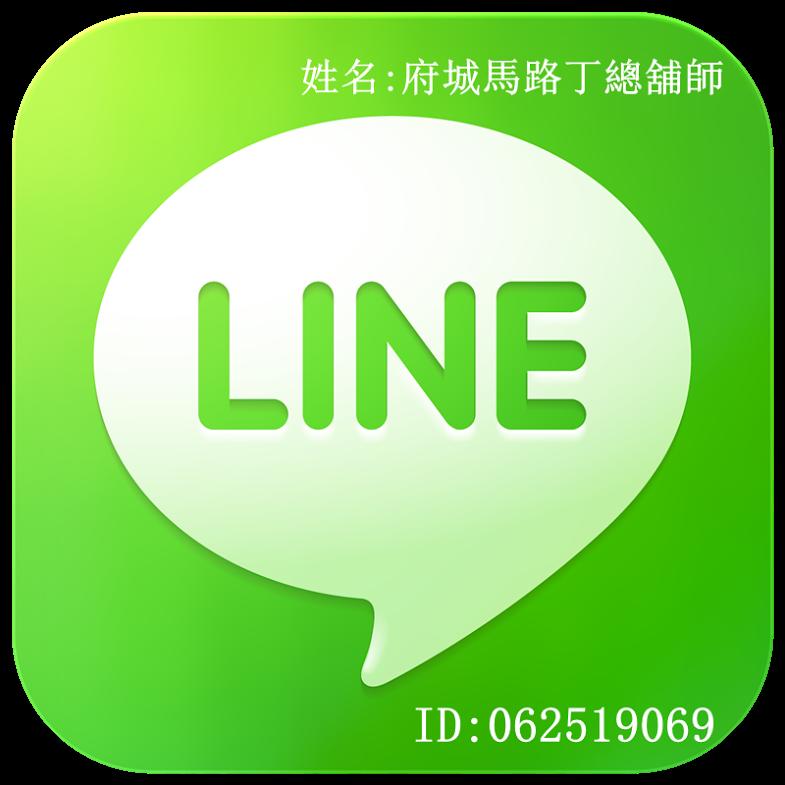 LINE帳號