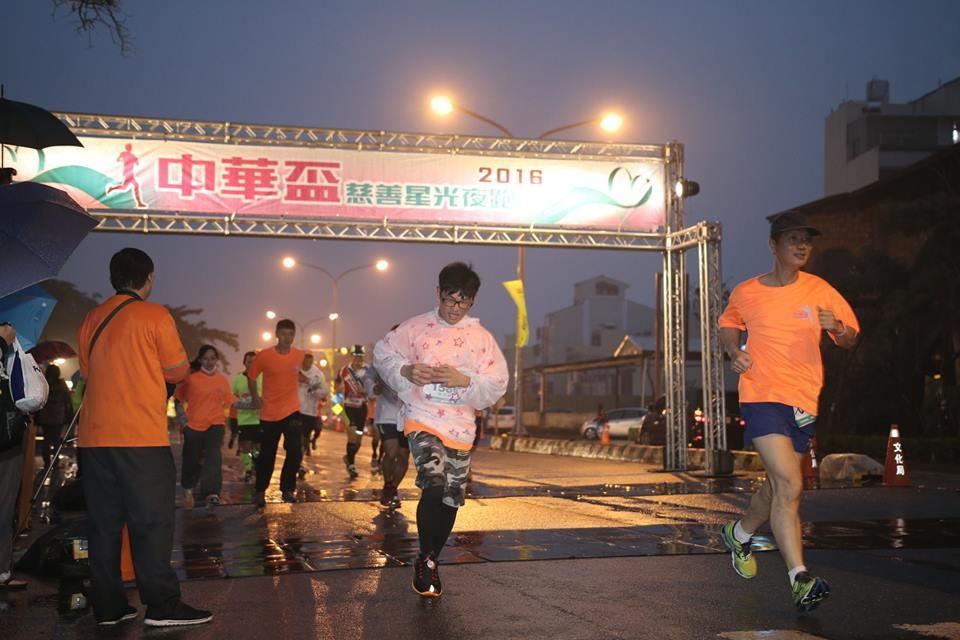 第二屆中華盃慈善星光夜跑