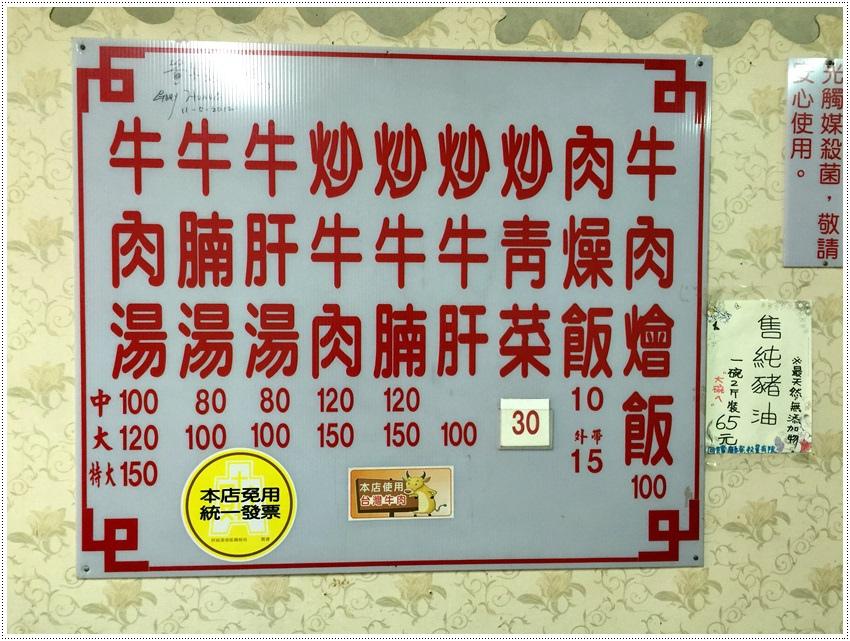 台南美食-開元新鮮牛肉湯-東門店