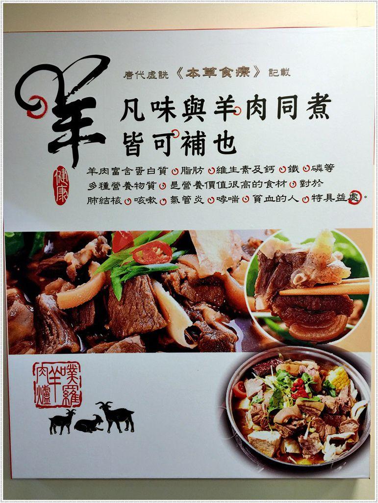台南美食-噗羅羊肉爐