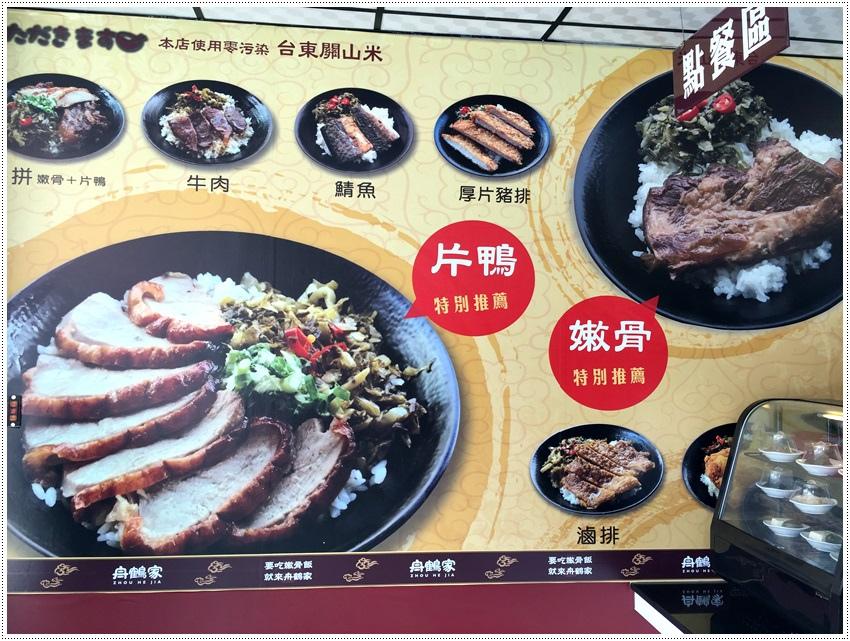 台南美食-舟鶴家嫩骨飯