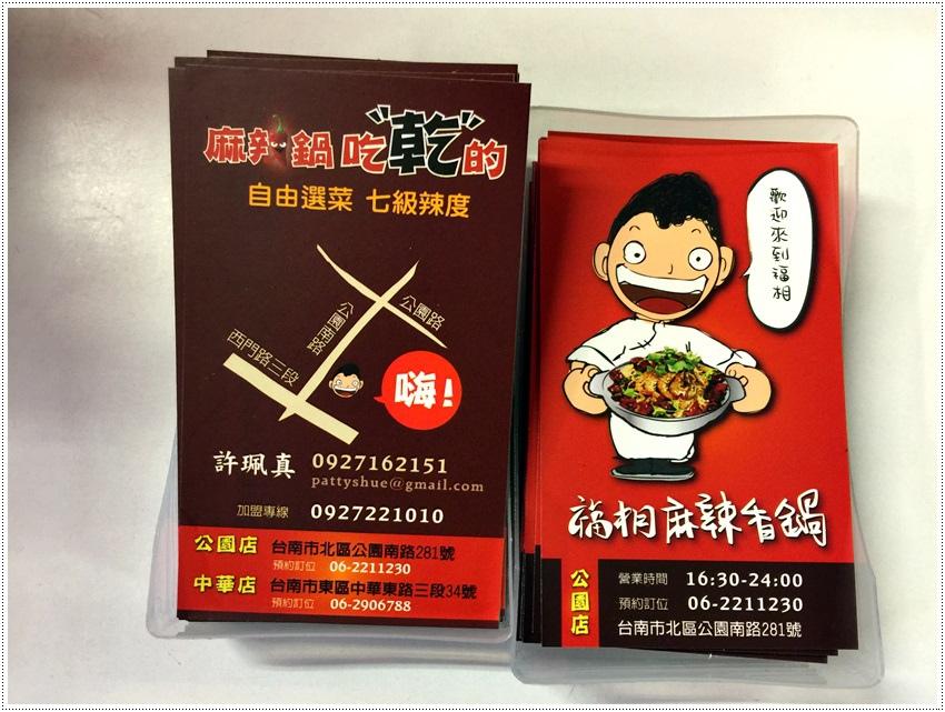 台南美食-福相麻辣香鍋