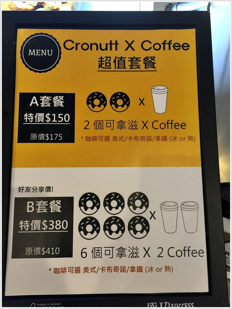 Cronutt 可拿滋台南